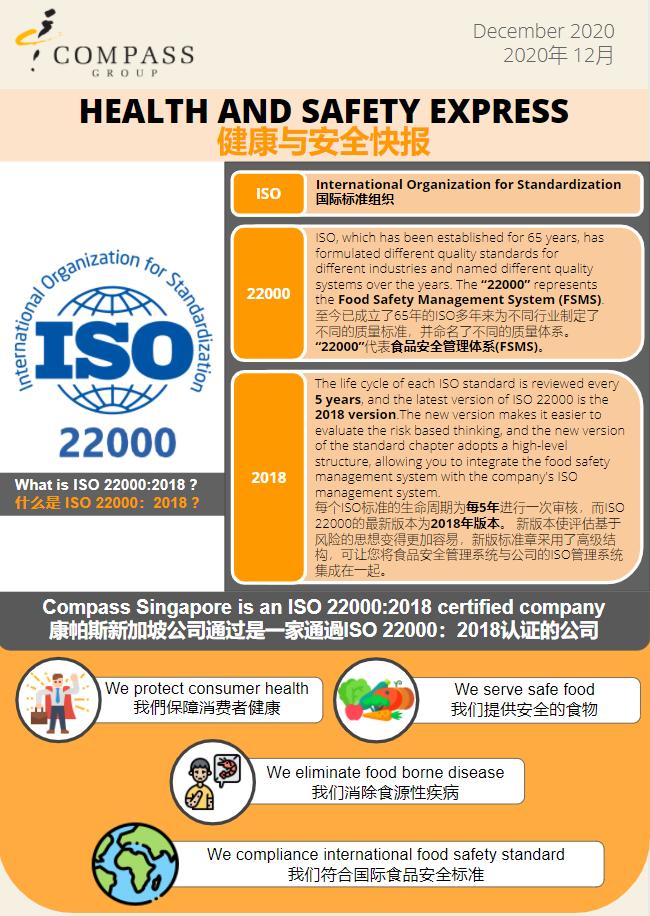 CGS HSE Newsletter - December